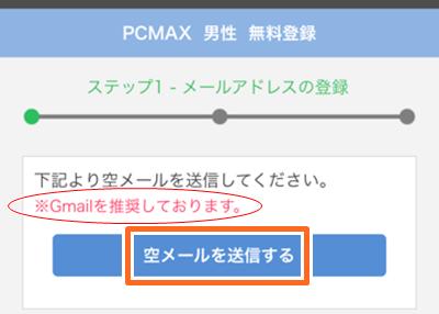 pcmax登録a