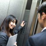 エレベーターで社内恋愛